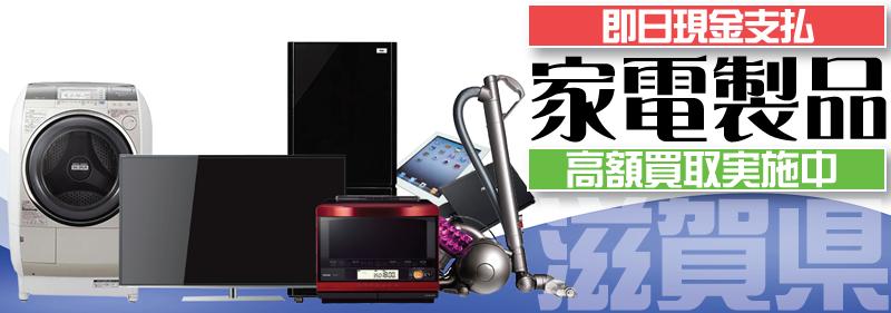 滋賀県で家電製品を売るなら家電買取リサイクルショップ