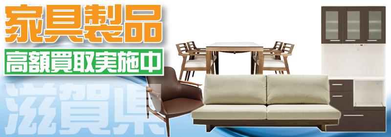 家具を売るなら家具買取専門リサイクルショップ 滋賀リサイクルジャパン