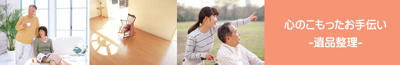 滋賀県で故人の遺品整理のお手伝いをいたします