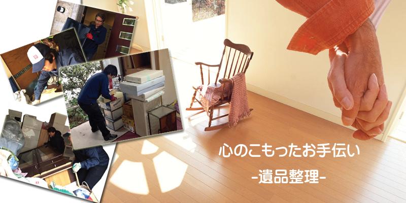 滋賀県で遺品整理の事なら滋賀リサイクルジャパンにお任せください