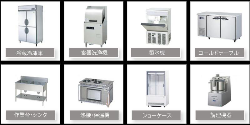 滋賀県で厨房機器を売るなら滋賀リサイクルジャパン