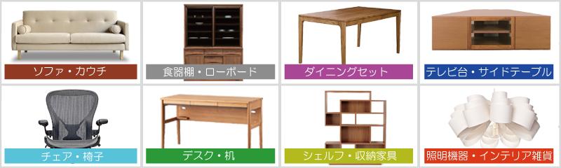 食器棚・ダイニングセット・ソファをはじめ様々な家具を買取するリサイクルショップ
