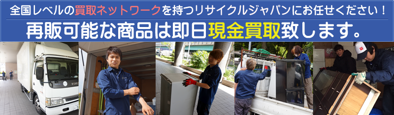 滋賀で不用品を出張買取するリサイクルショップ