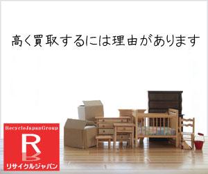 神戸のリサイクルショップが出張買取致します