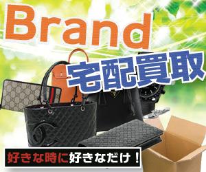 ブランド品の買取は宅配買取で高額査定
