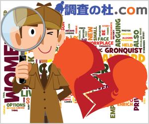 滋賀県で浮気調査・不倫調査の事なら調査の杜