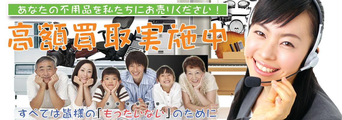 滋賀県で不用品を出張買取するリサイクルショップ 滋賀リサイクルジャパン