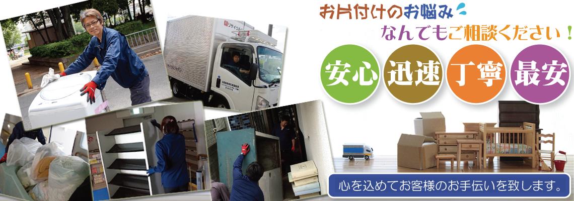 滋賀県で不用品回収・不用品処分の事なら滋賀リサイクルジャパンにお任せください
