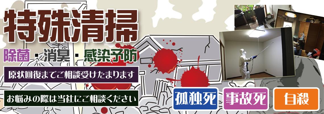 滋賀県で遺品整理・特殊清掃・ゴミ屋敷の片付けは滋賀リサイクルジャパンにお任せください