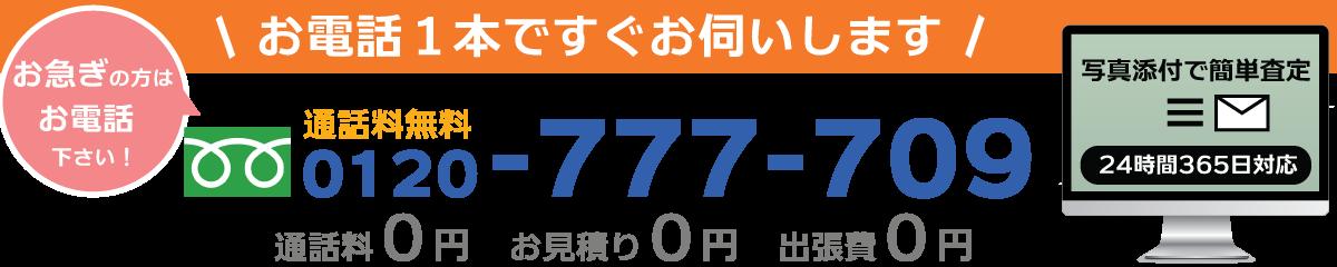 滋賀県で不用品の買取・回収・処分の事ならリサイクルジャパン