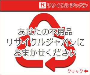 名古屋の買取専門リサイクルショップはココ